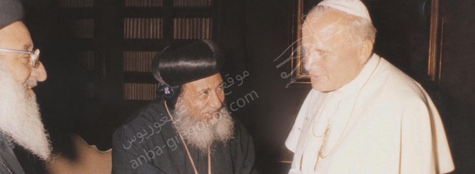 Anba Gregorios With Pope John Paul II